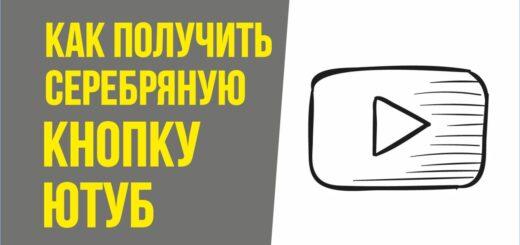 Серебряная кнопка ютуб. Как получить серебряную кнопку ютуб! Евгений Гришечкин
