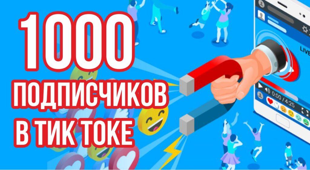 тик ток 1000 подписчиков