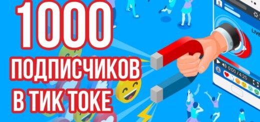 1000 подписчиков в Тик Ток!