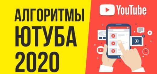 Алгоритмы ютуба 2020. Как работают алгоритмы ютуба!
