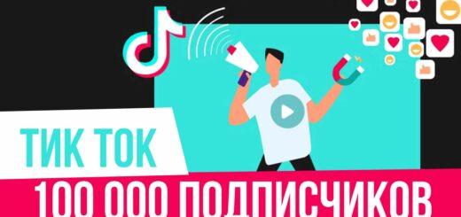 Тик Ток 100 000 подписчиков за месяц! Сколько платит Тик Ток за 100 000 подписчиков!