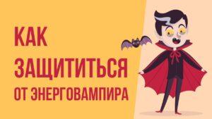 Как защититься от энергетического вампира на 24 часа!