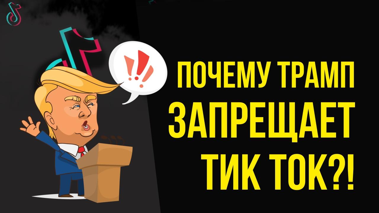 тик ток трамп