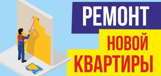 Ремонт новой 3х комнатной квартиры в Москве!