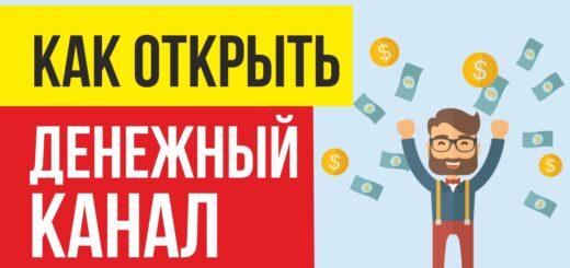 Денежный канал. Как открыть денежный канал рубли, евро, доллары на 24 часа!