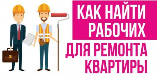 Как найти рабочих для ремонта квартиры!