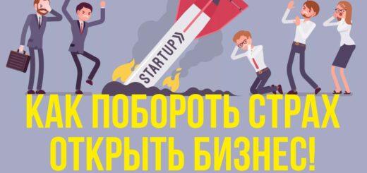 Страх начать бизнес. Как побороть страх открыть бизнес!
