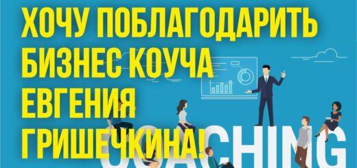 Бизнес коуч. Хочу поблагодарить бизнес коуча Евгения Гришечкина!