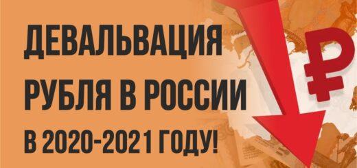 Девальвация рубля в России в 2020-2021 году!