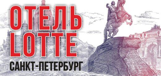 Отель Lotte Санкт-Петербург. Обзор номера.