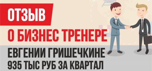 Отзывы о бизнес тренерах. Отзыв о бизнес тренере Евгении Гришечкине - 935 тыс руб за квартал.