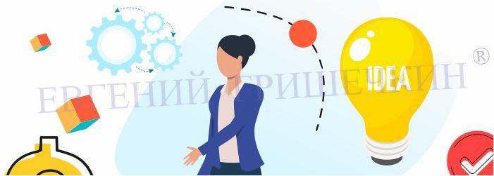 Мышление предпринимателя от менеджера принципиально отличается.