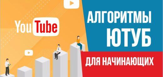 Алгоритмы ютуб для начинающих. Новые алгоритмы ютуб в 2020 году. Поведенческие факторы youtube.