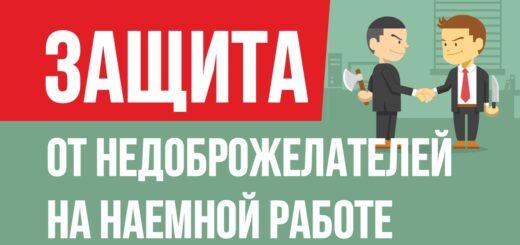 Защита от недоброжелателей на наемной работе на 24 часа!