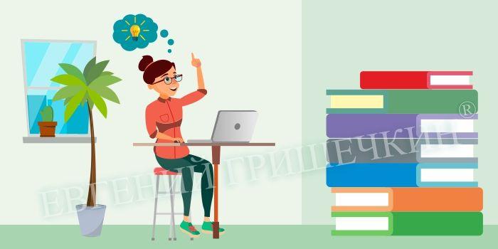 Как написать электронную книгу