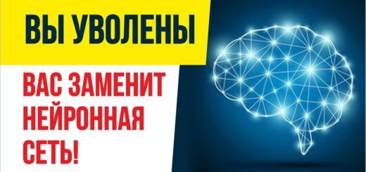 Нейронные сети. Вы уволены. Вас заменит нейронная сеть!