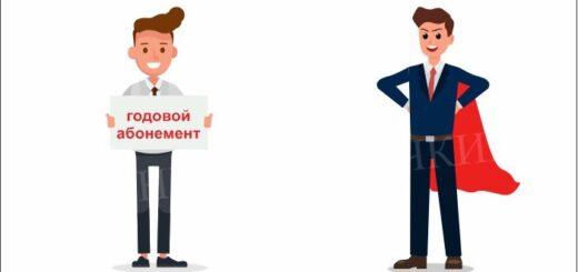 Годовой абонемент на обучение, на твою помощь клиенту. Что это такое