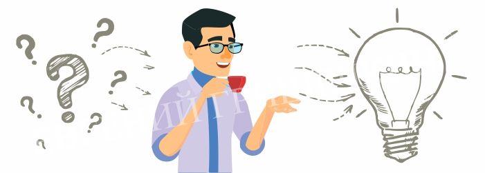 Первая цель бизнес инфобизнес — это обрести известность, стать гуру, быть у всех на слуху.