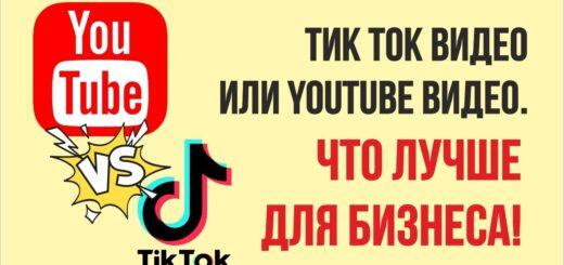 Тик Ток видео или YouTube видео. Что лучше для бизнеса приводит клиентов!