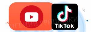 Что же лучше, Тик Ток видео или Youtube?