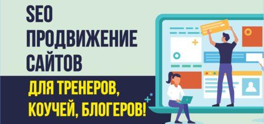 SEO продвижение. SEO продвижение сайтов для тренеров, коучей, блогеров!