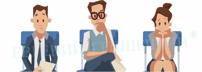 Психологический типаж – старательный работник.