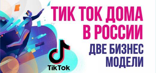 Тик Ток дом. Тик Ток дома в России. Две бизнес модели Тик Ток домов!