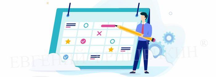 Задачи планирования работ по срокам реализации.