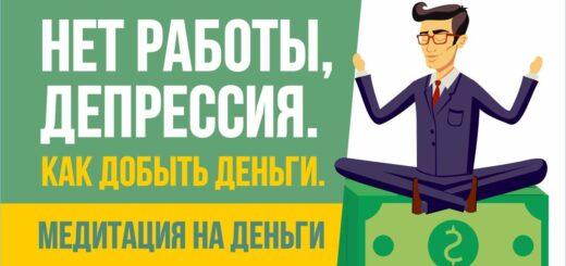 Нет работы, нет денег депрессия. Как можно добыть деньги. Медитация на деньги