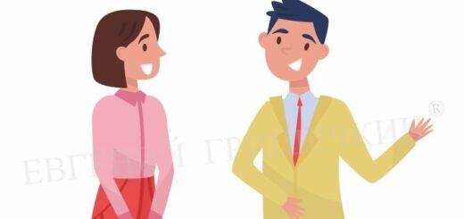 Построение долгосрочных отношений. Что главное в отношениях.