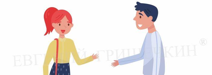 Построение долгосрочных отношений не зависит от денег.