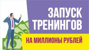 Запуск тренингов на миллионы рублей. Как делать успешный запуск тренингов!