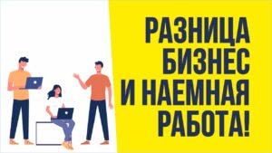 Как получать миллион рублей в месяц. Разница бизнес и наемная работа!