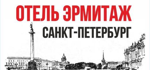 Отель Эрмитаж. Санкт-Петербург. Обзор номера