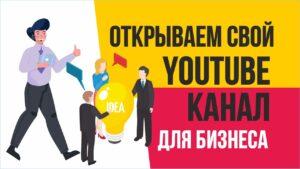 Открываем свой Youtube канал для бизнеса