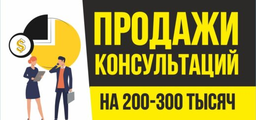 Сильные продажи консультаций на 200-300 тысяч рублей в месяц