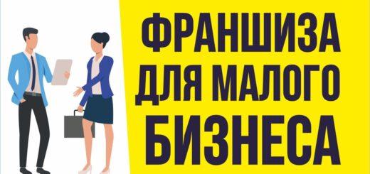 Франшизы в России. Франшизы для малого бизнеса!