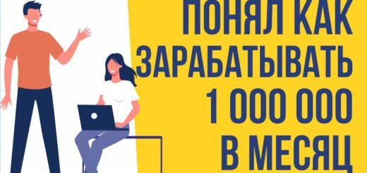 Бизнес консультации. Понял как зарабатывать 1 000 000 рублей в месяц. Евгений Гришечкин отзыв