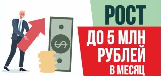 Этапы роста бизнеса. Рост до 5 млн рублей в месяц
