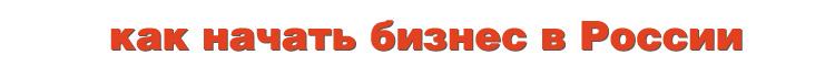 как начать бизнес в России